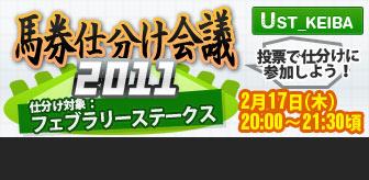 keiba_ust_banner.jpg