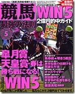 saikyo2011_05_w