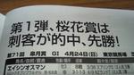 2011042023510000.jpg